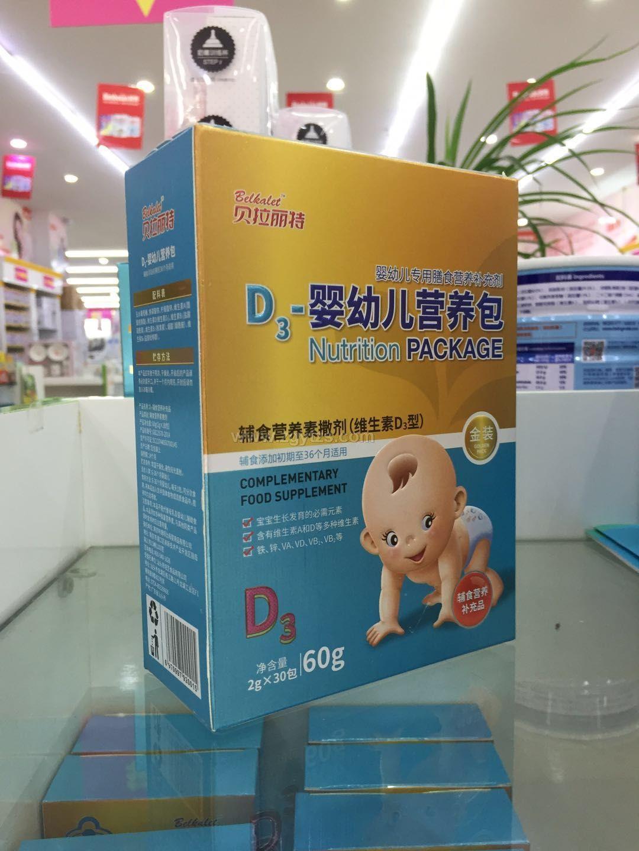 D3  婴幼儿营养包