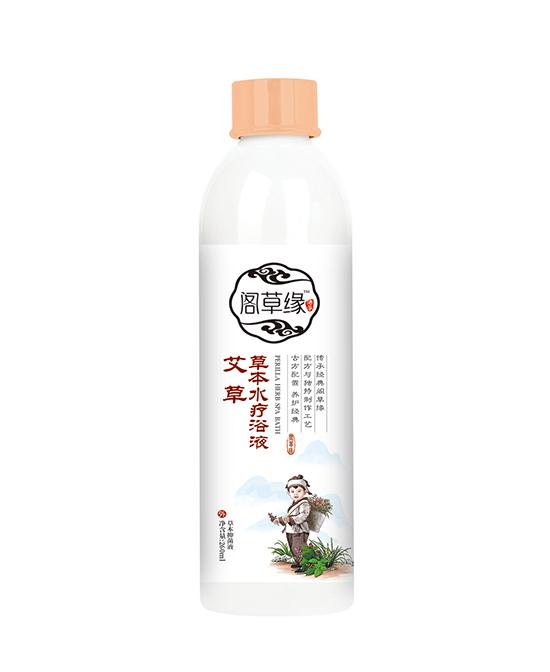 艾草草本水疗浴液