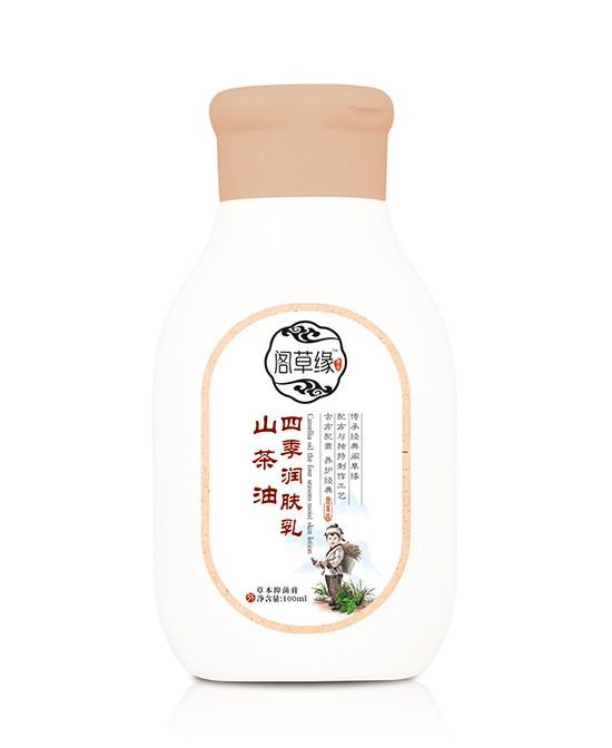 阁草缘润肤乳液天然安全更温和给予宝宝悉心的呵护