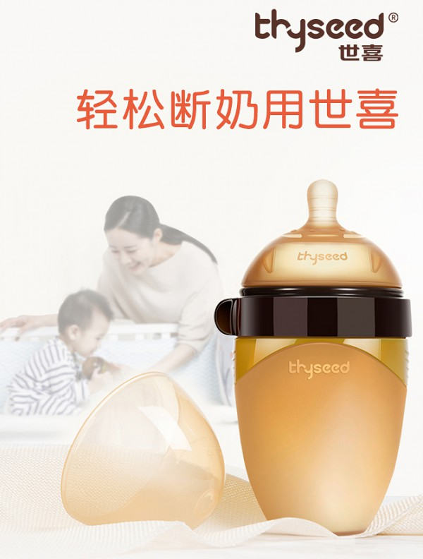 世喜新生婴儿全硅胶奶瓶混合喂养・断奶时不烦恼.