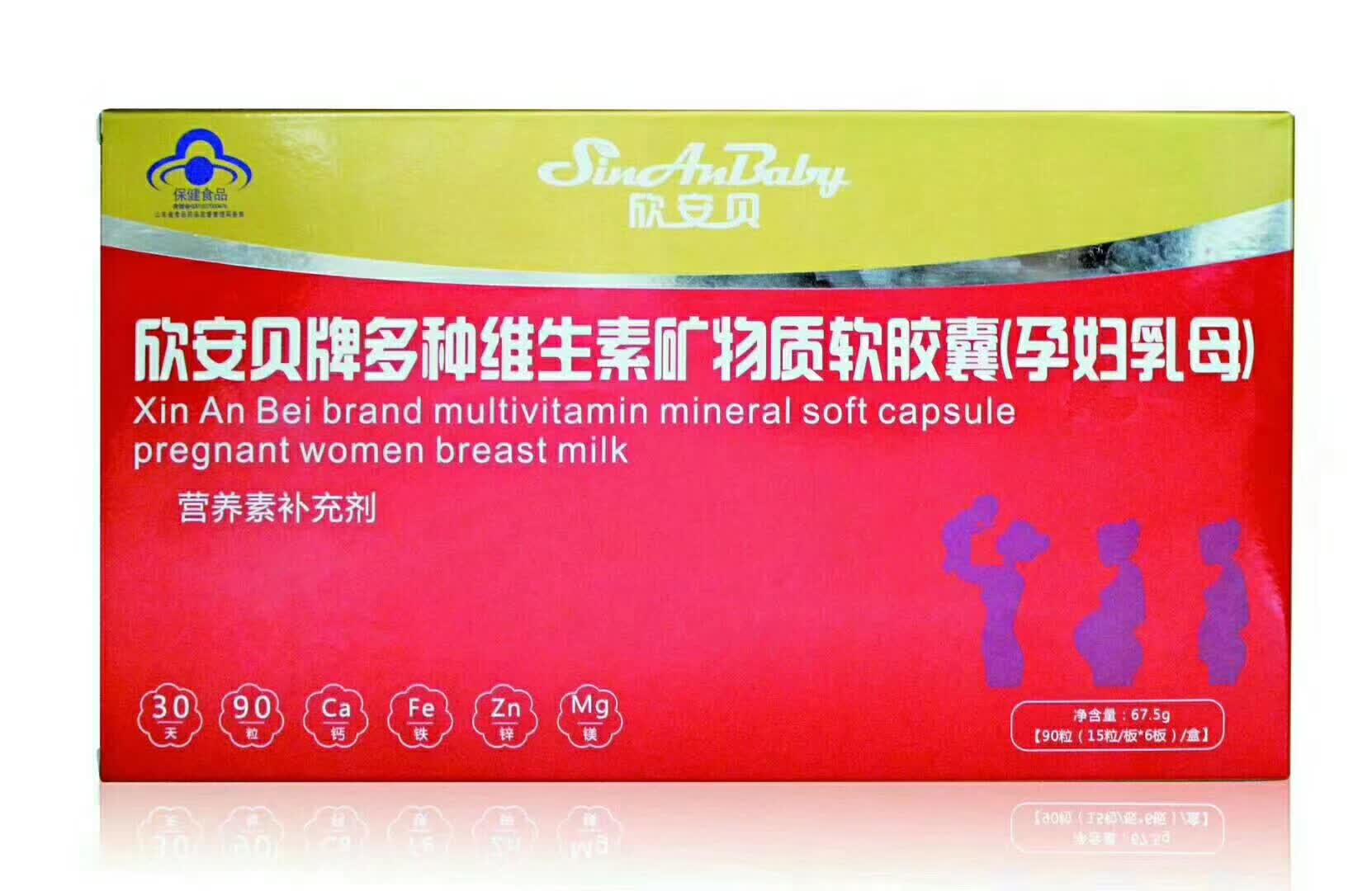 欣安贝牌多种维生素矿物质软胶囊