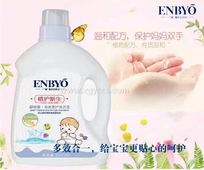 婴倍爱·多效柔护洗衣液