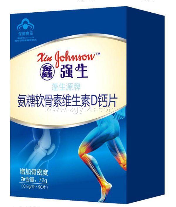 鑫强生-氨糖软骨素维生素D钙片