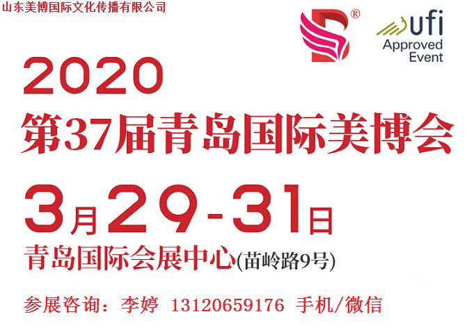 2020年青岛美博会时间、地点