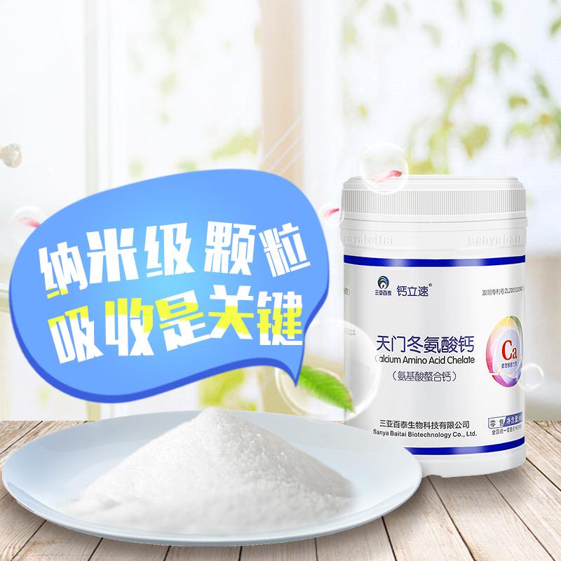 钙立速孕妇纳米螯合钙婴幼儿天门冬氨酸钙家庭装招商代理
