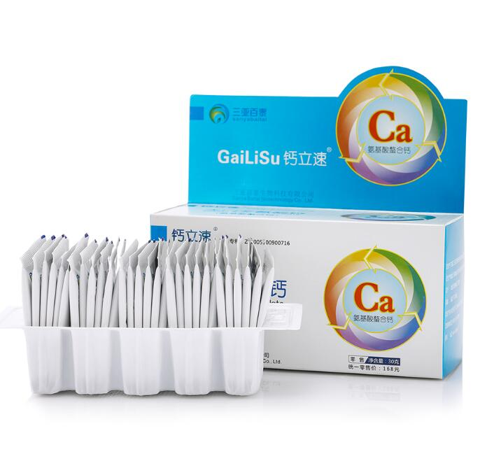 钙立速天门冬氨酸钙纳米氨基酸螯合钙孕妇钙儿童钙少年钙