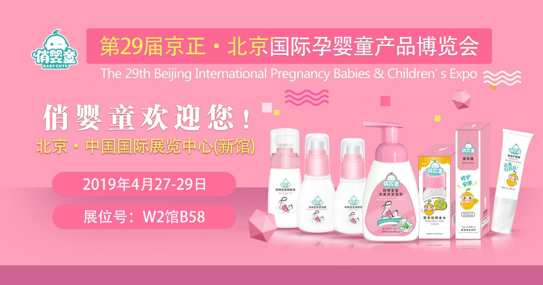 无香精洗护 俏婴童邀您共聚2019京正・北京国际孕婴童展