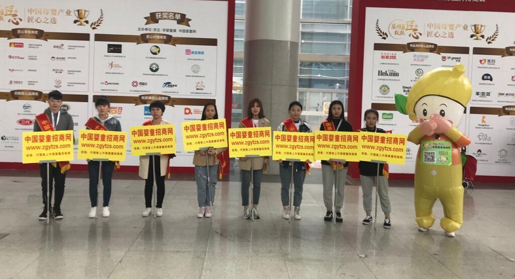 第29届北京京正展会,中国婴童招商网入场展示