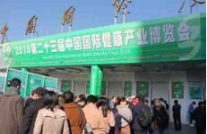 第25届北京国际健博会