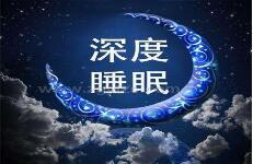 2019中国(北京)国际睡眠健康展览会