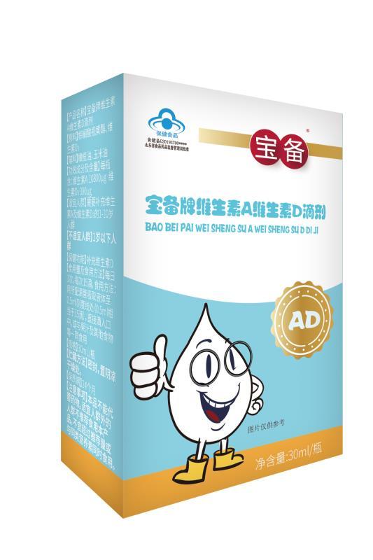 宝备牌维生素A维生素D滴剂