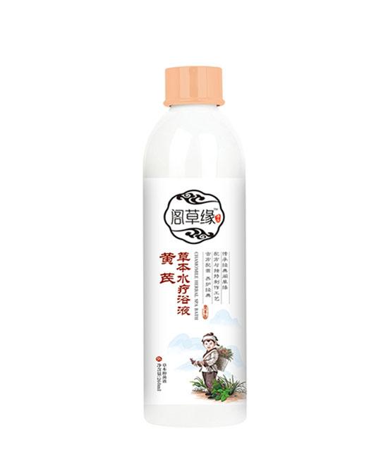 黄芪草本水疗浴液