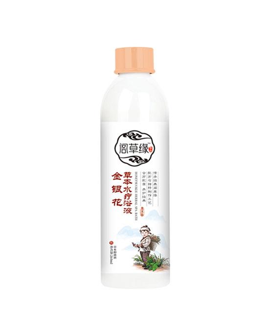 金银花草本水疗浴液
