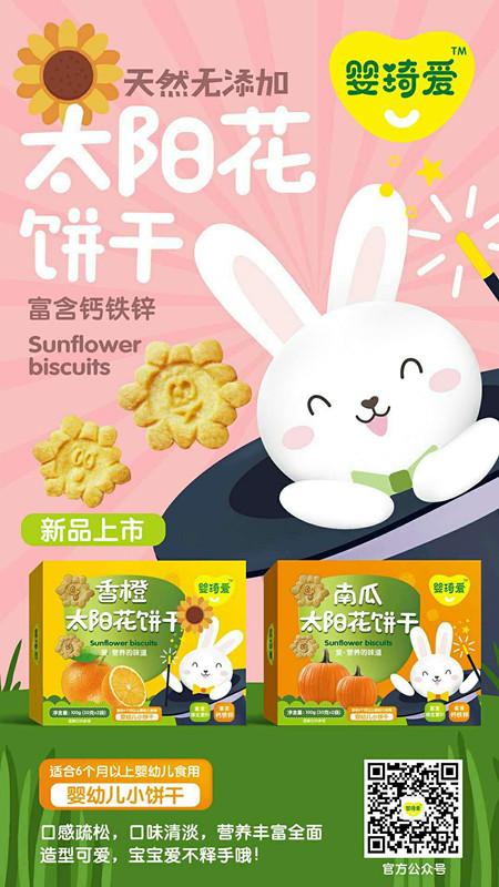 钙铁锌南瓜太阳花饼干