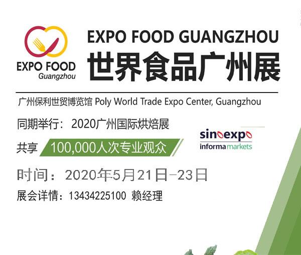 2020广州国际食品饮料展览会