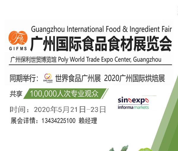 2020第九届广州国际食品及食材展览会
