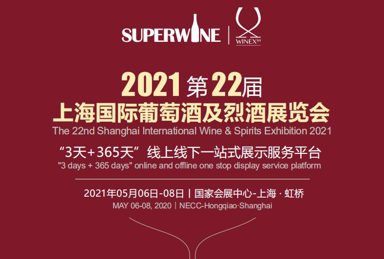 2021第22届上海酒博会