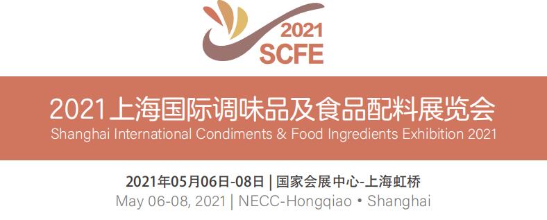 2021上海调味品及食品配料展