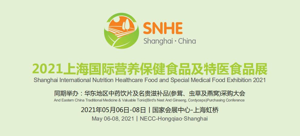 2021上海天然营养保健食品展
