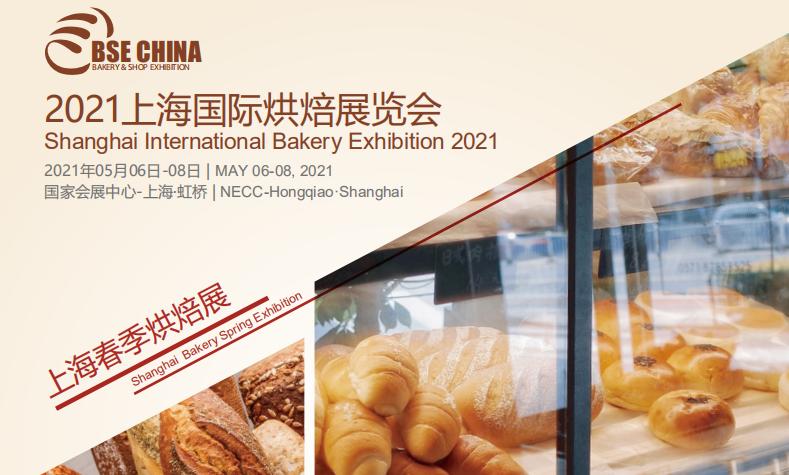 2021上海烘焙食品展