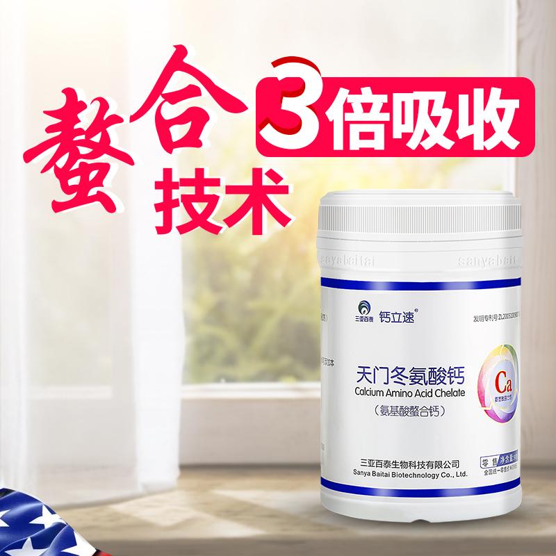 钙立速纳米螯合钙贴牌天门冬氨酸钙全新一代螯合钙优质商家