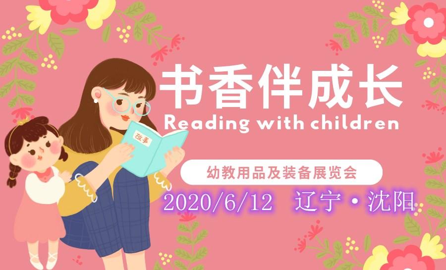 2020年6月辽宁沈阳幼教产业及装备展览会