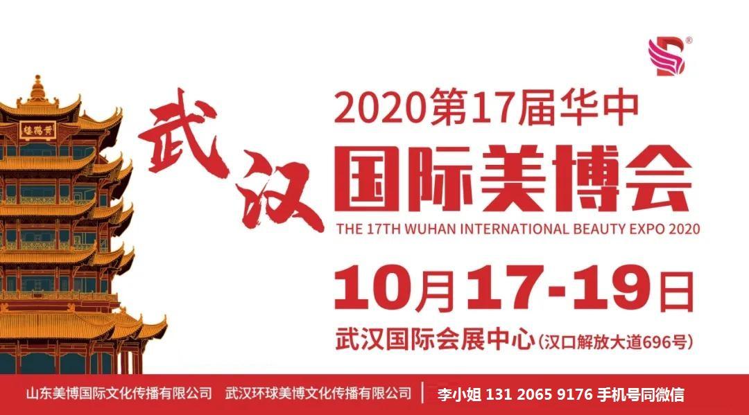 2020年武汉美博会-2020年秋季武汉美博会