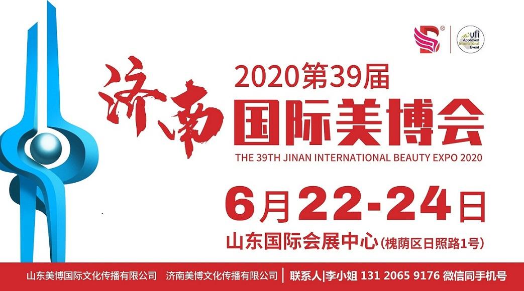 2020年济南美博会时间、地点、详情