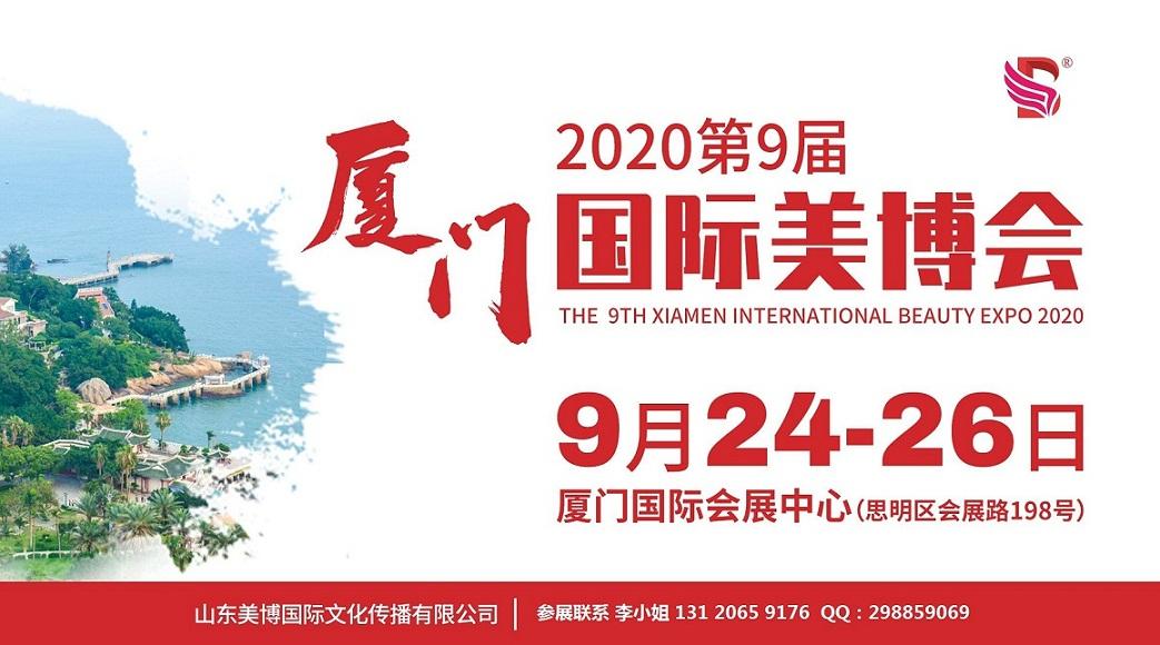2020年厦门美博会时间、地点、详情