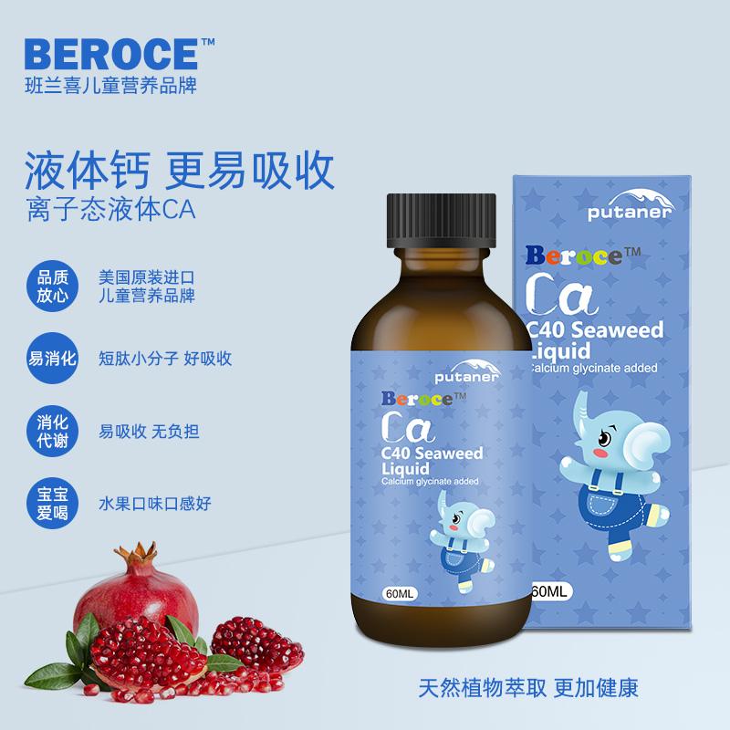 班兰喜Beroce——海藻燕麦饮液