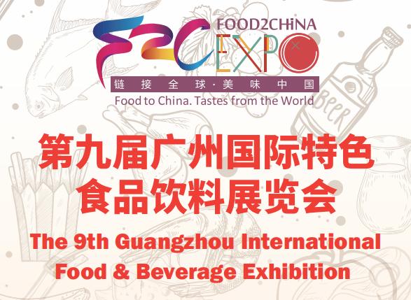 2021广州特色食品展(中食展)