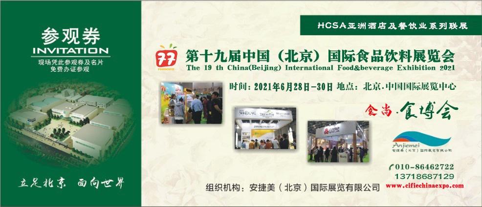 2021北京国际食品饮料展览会招商全面启动,6月北京盛大开幕