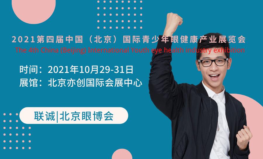 2021北京国际青少年眼健康产业展,中国近视矫正与视力康复展