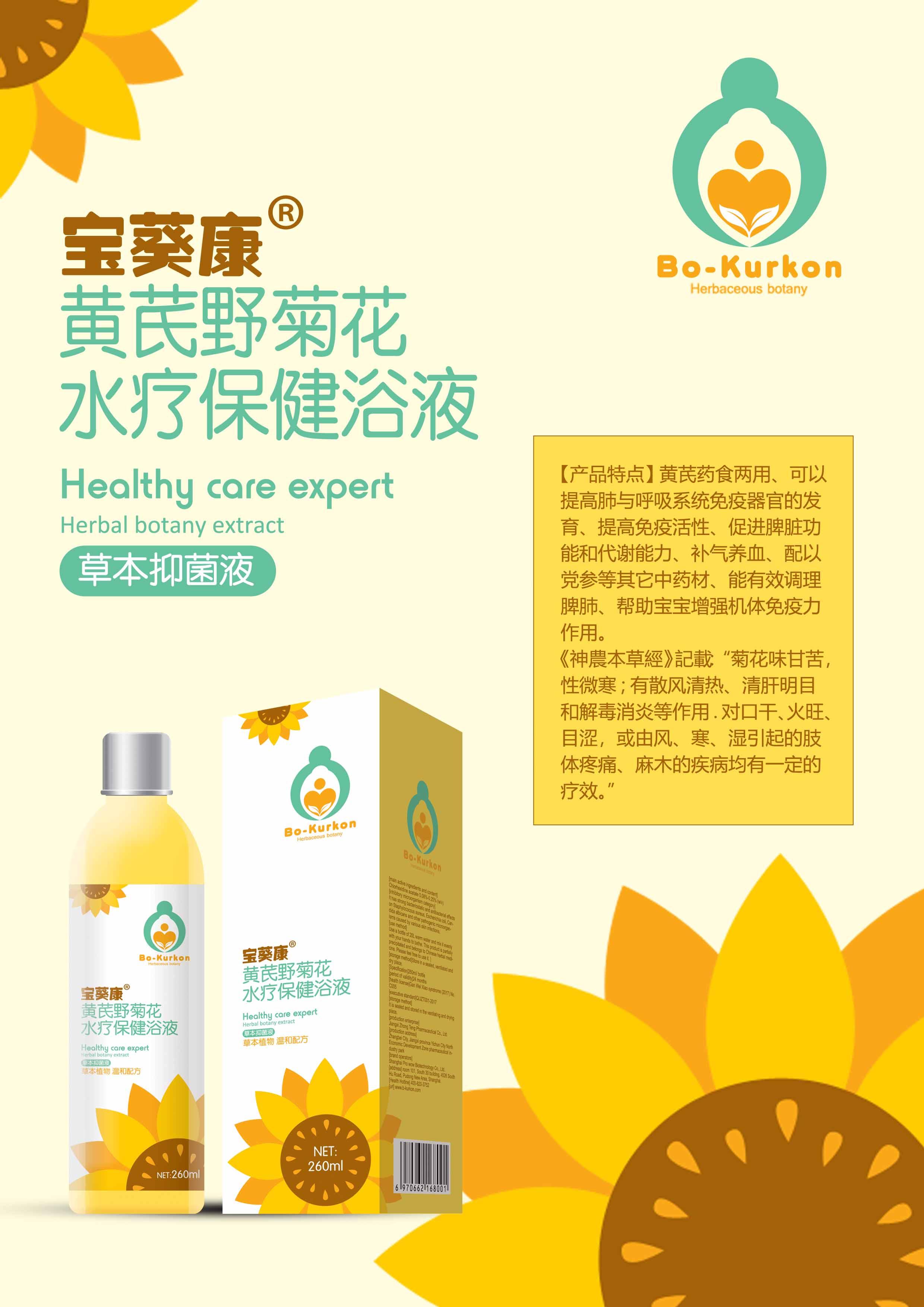 宝葵康水疗保健浴液 防治湿疹增强抵抗力